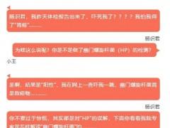 【医博讲堂】天津医博医生讲述幽门螺旋杆菌那些事....