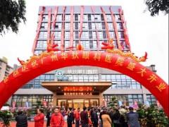 心有爱 . 眼无碍,广州华狄眼科医院盛大开业