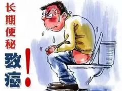 上厕所像上刑场?天津医博肛肠医院和便秘一刀两断!