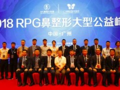 李鸿强医生在RPG鼻整形大型公益峰会发表演讲