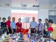 惠州卫生职业技术学院世济堂协同创新中心揭牌