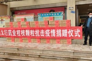 山西太行药业桂枝颗粒助力医护人员抗疫 专家呼吁推广中医药经验