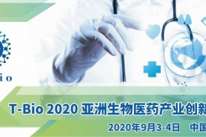T-Bio 2020亚洲生物医药产业创新峰会9月3日-4日登陆上海