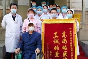 甘肃省第二人民医院中西医结合医治肝病作用好患者送锦旗称谢
