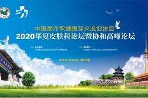 2020华夏皮肤科论坛暨协和高峰论坛会议预告
