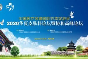 【大会报道】2020华夏皮肤科论坛暨协和高峰论坛隆重召开