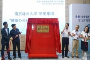 圣奥家具联手南京林业大学成立健康办公研究中心