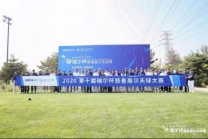 挥杆筑梦,爱心传承——第十届瑞尔杯慈善高尔夫球赛成功举办!