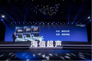 运算能力较传统方案提升一倍,海信首台超声产品正式发布