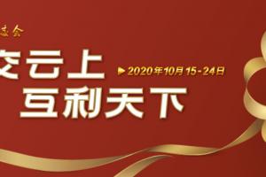 """""""云上""""广交会+四城同展!金秋十月,敖广集团再续新篇章!"""