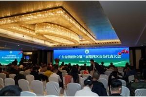 创投集团出席广东省保健协会第三届第四次会员代表大会