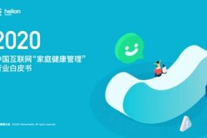 """禾连健康发布《2020年度中国互联网""""家庭健康管理""""白皮书》"""