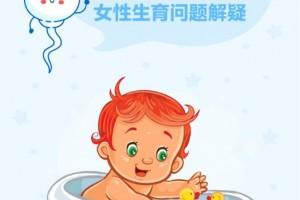 CC医生说:庆祝中国首例人工授精婴儿诞生,创世传承门诊与您一起悦见新生命