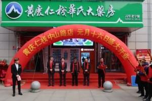 """欧姆龙X黄庆仁栈 贯彻""""健康中国2030战略""""致力为慢病患者服务"""