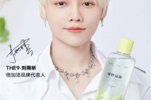 实力口腔护理品牌倍加洁携手THE9-刘雨昕 让微笑更有实力