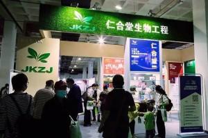 专注高效—仁合堂走进国际健康产业博览会