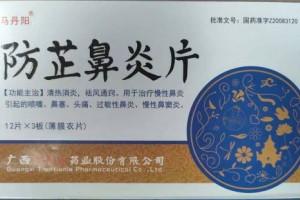 马丹阳防芷鼻炎片,过敏性鼻炎就用马丹阳!