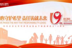 北京市脐血库19周年——爱与责任推动脐带血应用新未来